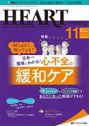 ハートナーシング2021年11月号 (34巻11号)