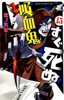 吸血鬼すぐ死ぬ(13)