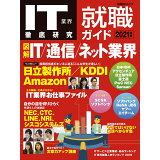 IT業界徹底研究就職ガイド(2021年版) (日経BPムック)