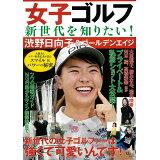 女子ゴルフ新世代を知りたい!渋野日向子&ゴールデンエイジ (TJ MOOK)