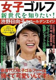 """女子ゴルフ新世代を知りたい! 渋野日向子&ゴールデンエイジ """"ツヨカワ""""ゴルファーはお好きですか? (TJMOOK)"""