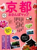 京都おさんぽマップ
