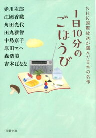 1日10分のごほうび NHK国際放送が選んだ日本の名作 (双葉文庫) [ 赤川 次郎 ]
