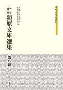 京都大学蔵 潁原文庫選集 第8巻