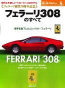 フェラーリ308のすべて