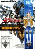 蒼き鋼のアルペジオOFFICIAL BOOK戦闘詳報2059 (コミック)