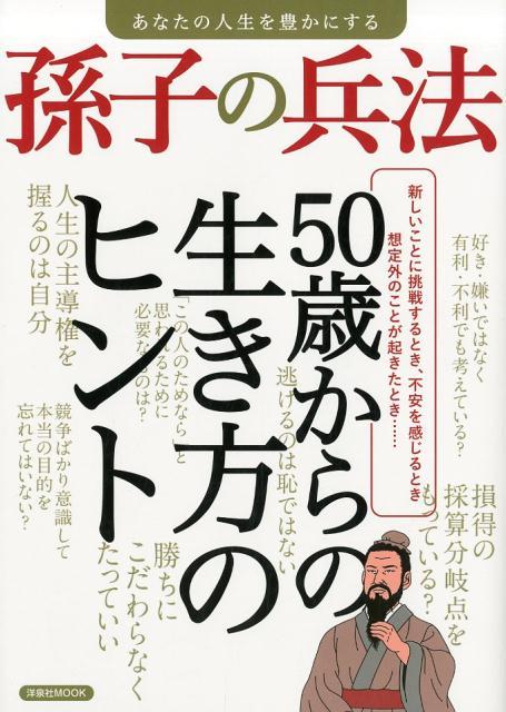 あなたの人生を豊かにする孫子の兵法 50歳からの生き方のヒント (洋泉社MOOK)