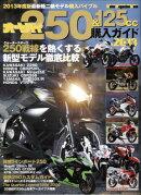 オートバイ250&125cc購入ガイド(2013)