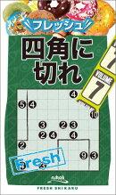 フレッシュ四角に切れ(7)
