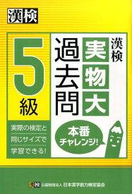 漢検5級実物大過去問本番チャレンジ! [ 日本漢字能力検定協会 ]