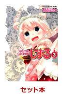 マジカルシェフ少女しずる 1-3巻セット【特典:透明ブックカバー巻数分付き】