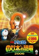 【特典】映画ドラえもん のび太の恐竜 2006(特製ステッカーシール)
