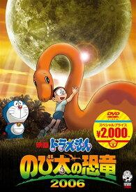映画ドラえもん のび太の恐竜 2006 [ 水田わさび ]