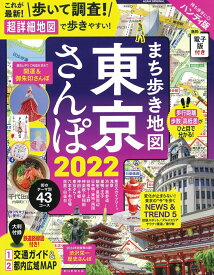 まち歩き地図 東京さんぽ 2022 (アサヒオリジナル) [ 朝日新聞出版 ]