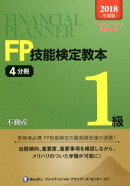 FP技能検定教本1級(2018年度版4分冊)
