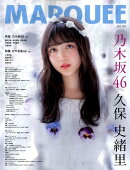MARQUEE(Vol.125)