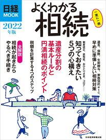 よくわかる相続 2022年版 (日経ムック) [ 日本経済新聞出版 ]