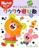 クリーミィメロンパンのワクワク遊び歌(3〜5歳児)