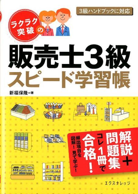 ラクラク突破の販売士3級スピード学習帳 [ 新福保隆 ]