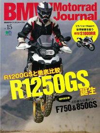 BMWモトラッドジャーナル(vol.15) R125GS誕生 (エイムック)