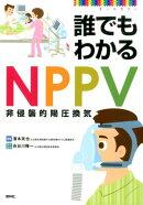 誰でもわかるNPPV