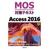 MOS対策テキストAccess 2016
