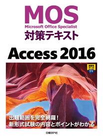 MOS対策テキスト Access 2016 [ 阿部 香織 ]