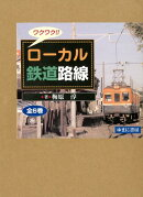 ワクワク! ローカル鉄道路線(全6巻セット)