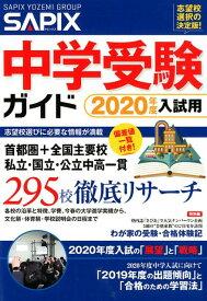 SAPIX中学受験ガイド(2020年度入試用) [ サピックス小学部 ]