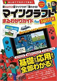 マインクラフト まるわかりガイド for SWITCH (Wii U版にも対応!)(オールカラー&ふりがな付き!) [ カゲキヨ ]