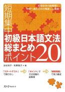 初級日本語文法総まとめポイント20