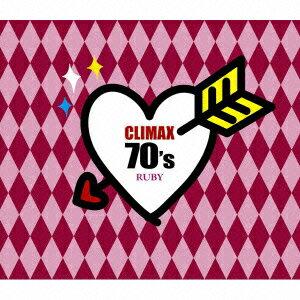 クライマックス 70's ルビー(2CD) [ (オムニバス) ]