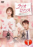 ラジオロマンス〜愛のリクエスト〜 DVD-BOX1