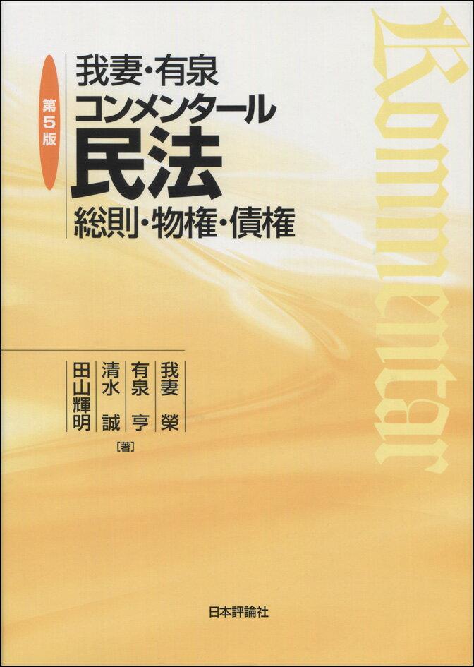 我妻・有泉コンメンタール民法 第5版 総則・物権・債権 [ 我妻 榮 ]