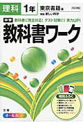 中学教科書ワーク(理科 1年)