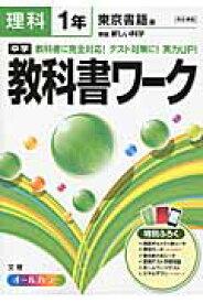 中学教科書ワーク(理科 1年) 東京書籍版新編新しい科学