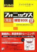 ドリル式フォニックス〈発音〉練習book