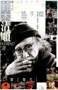 ユリイカ(第49巻第8号) 詩と批評 特集:追悼・鈴木清順1923-2017