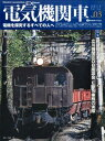 電気機関車EX(Vol.03(2017 Spr)