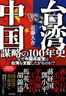 台湾VS中国 謀略の100年史