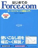 はじめてのForce.com