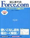はじめてのForce.com セールスフォース構築入門 [ 阿部友暁 ]