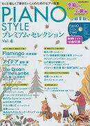 PIANO STYLEプレミアム・セレクション(Vol.6)