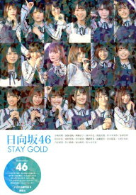 日向坂46 STAY GOLD