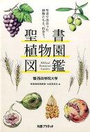 聖書植物園図鑑