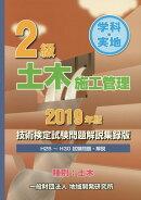 2級土木施工管理技術検定試験問題解説集録版(2019年版)