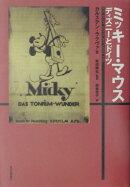ミッキー・マウス