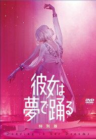 彼女は夢で踊る 初回製造限定 DVD特別版 [ 加藤雅也 ]