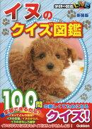 イヌのクイズ図鑑 新装版