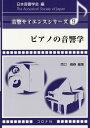 ピアノの音響学 (音響サイエンスシリーズ) [ 西口磯春 ]